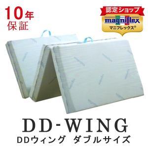 マニフレックス DDウィング ダブルサイズ 高反発 三つ折り マットレス