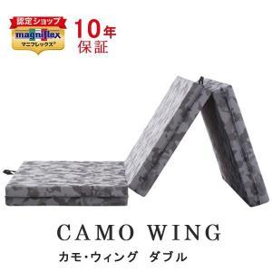マニフレックス カモ・ウィング ダブル 三つ折り  高反発 マットレス カモウィング カモウイング ...