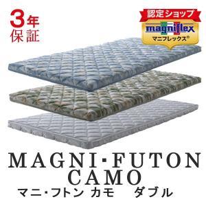 マニフレックス マニ・フトン カモ  ダブルサイズ 高反発ふとん マニフトン CAMO