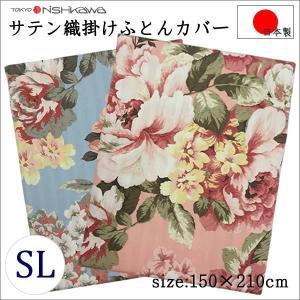 【商品詳細】 東京西川のサテン織掛けふとんカバー。出雲の糸を使用したなめらかなサテン。通常の約4倍の...