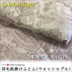 【商品詳細】 東京西川「ゴールデンナイト」の羽毛肌掛けふとん。薄手で軽く吸湿性に優れています。ご家庭...