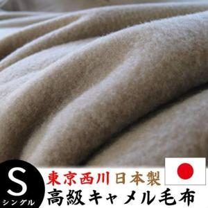 毛布 キャメル毛布 高級毛布 ブランケット ベージュ 東京西川 送料無料