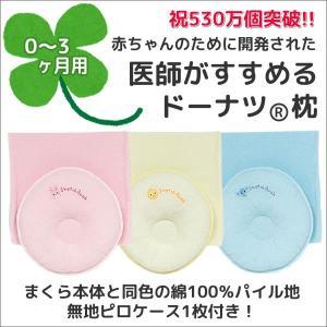 ベビー枕 医師がすすめるドーナツ枕 小(新生児〜3ヶ月) LM1301 東京西川 日本製 ウォッシャ...