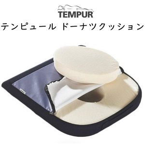 テンピュール ドーナツクッション(円座タイプ)40×42×5cm tempur 座面 クッション 椅...