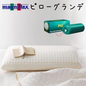 マニフレックスの一番人気ピロー♪ふっくら爽やかで心地よい眠りへ