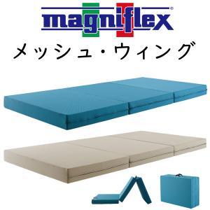 マニフレックス メッシュウイング ダブルサイズ 折りたたみマットレス 3つ折り 三つ折り 高反発