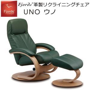 正規品 フィヨルド リクライニングチェア ウノ Cベースチェア(レザータイプ:ソフトライン)  Fjords Uno シモンズ 革製椅子 書斎 リビングの写真