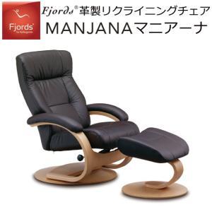 正規品 フィヨルド リクライニングチェア マニアーナ Cベースチェア(レザータイプ:ソフトライン)  Fjords Manjana シモンズ 革製椅子 書斎 リビングの写真