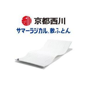 京都西川 サマーラジカル敷ふとん  シングルサイズ100×200cm  4F6280