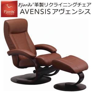 正規品 フィヨルド リクライニングチェア アヴェンシス Cベースチェア(レザータイプ:ソフトライン)  Fjords Avensis シモンズ 革製椅子 書斎 リビンの写真