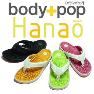 ボディポップ サンダル Hanao(はなお) リトルアース製 BODYPOP ビーチサンダル