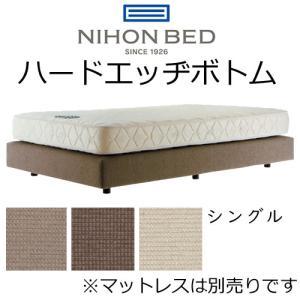 日本ベッド マットレス ハードエッヂボトム シングルサイズ 幅99×196×15+脚高12cm  ハ...