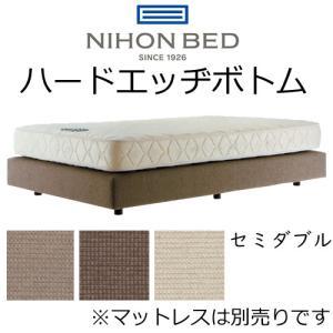 日本ベッド マットレス ハードエッヂボトム セミダブルサイズ 幅122×196×15+脚高12cm ...