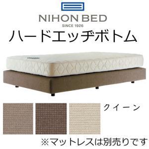 日本ベッド マットレス ハードエッヂボトム クイーンサイズ 幅162.×196×15+脚高12cm ...