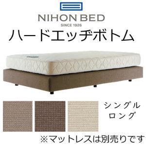 日本ベッド マットレス ハードエッヂボトム シングルロングサイズ 幅99×206×15+脚高12cm...