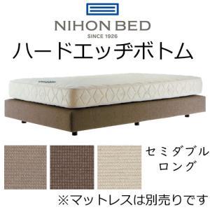 日本ベッド マットレス ハードエッヂボトム セミダブルロングサイズ 幅122×206×15+脚高12...