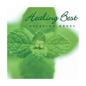 心と身体にやさしいCD ヒーリング・ベスト α波オルゴール・ベスト(2枚組CD) OPW-707〜8  4961501646226 眠り