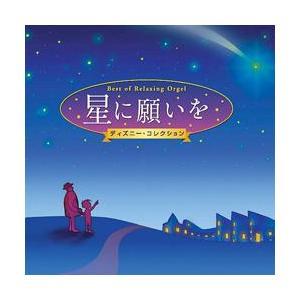 心と身体にやさしいCD 星に願いを ディズニー・コレクション α波オルゴール・ベスト(2枚組CD) OPW-711〜12  4961501646653 眠り