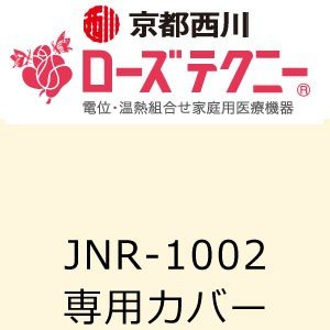 京都西川 ローズテクニー JNR-1002専用カバー アイボリー 8202415 サイズ幅100×長...