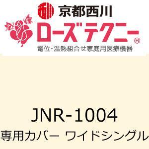 京都西川 ローズテクニー JNR-1004専用カバー ワイドシングル アイボリー 8203029 サ...