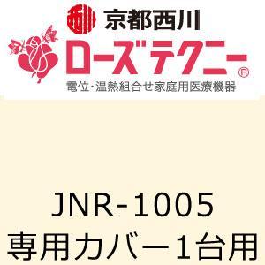 京都西川 ローズテクニー JNR-1005専用カバー 1台用 アイボリー 8203045 サイズ幅7...