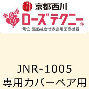 京都西川 ローズテクニー JNR-1005専用カバー ペアタイプ アイボリー  8203032 サイ...