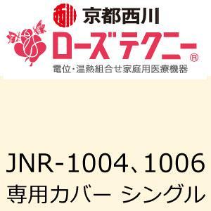 京都西川 ローズテクニー JNR-1004・JNR-1006専用カバー シングル アイボリー 820...