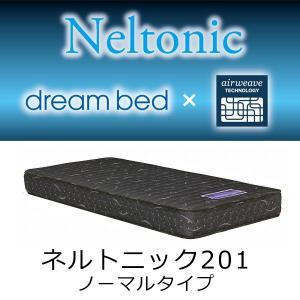 正規品 dreambed×airweave ネルトニック マットレス 201(ノーマルタイプ)セミダ...