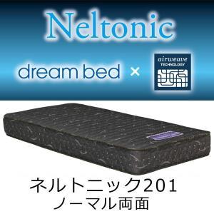正規品 dreambed×airweave ネルトニック マットレス201(ノーマル両面)セミダブル...
