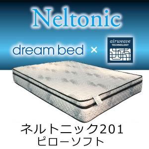 正規品 dreambed×airweave ネルトニック マットレス201(ピローソフト)セミダブル...