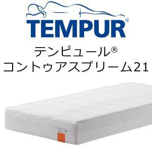 テンピュール オリジナル スプリーム21 クィーンサイズ 160×195×21cm tempur o...