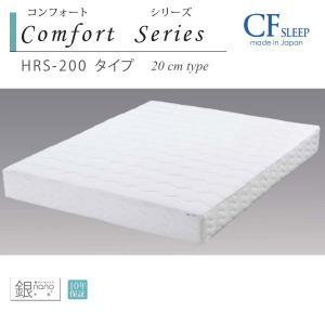 CFsleep シーエフスリープ コンフォートマットレス(厚さ20cmタイプ)HRS-200 ダブル...