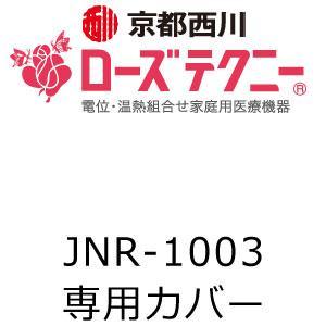 京都西川 ローズテクニー JNR-1003専用カバー No.70タイプ左右2台用 アイボリー 820...
