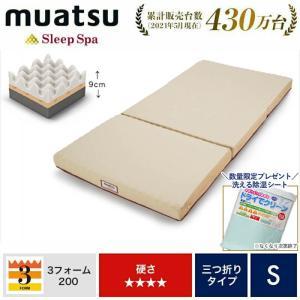 ムアツ スリープスパ 公式 ふとん BASIC ハードタイプ シングル 9×97×200cm 昭和西川 直営 送料無料|sleepspa