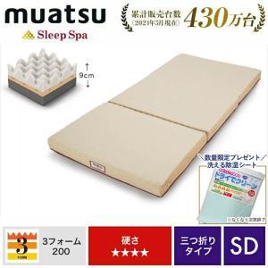 ムアツ スリープスパ 公式 ふとん BASIC ハードタイプ セミダブル 9×120×200cm 昭和西川 直営 送料無料|sleepspa