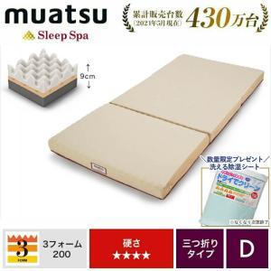 ムアツ スリープスパ 公式 ふとん BASIC ハードタイプ ダブル 9×140×200cm 昭和西川 直営 送料無料|sleepspa