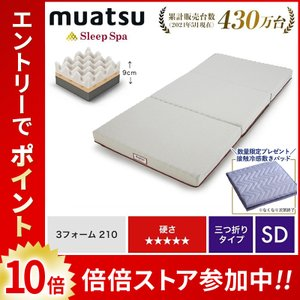 ムアツ スリープスパ 公式 ふとん PLATINUM [ハード]Sp-2 セミダブル 9×120×200cm 昭和西川 直営 送料無料|sleepspa