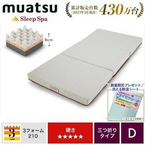 ムアツ スリープスパ 公式 ふとん PLATINUM[ハード]Sp-2 ダブル 9×140×200cm 昭和西川 直営 送料無料|sleepspa