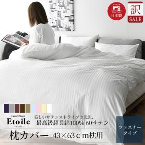 訳あり 枕カバー ピロケース 43×63cm枕用 仕上がりサイズ43×63cm 日本製 綿100% ピローケース 超長綿 防ダニ 北欧 ストライプ Etoile|sleeptailor