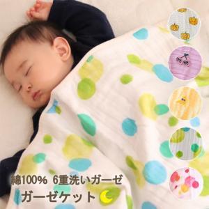 ガーゼケット 日本製 綿100% ベビー商品 送料無料 ベビー 赤ちゃん 6重ガーゼ ふわふわ 人気 売れ筋 キッズ 子供 祝い ギフト 約75×105cm 出産祝い お誕生日|sleeptailor