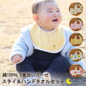 スタイハンドタオルセット 日本製 綿100% ベビー商品 送料無料 ベビー 赤ちゃん 6重ガーゼ ふわふわ 人気 売れ筋 キッズ 子供 祝い ギフト 出産祝い お誕生日|sleeptailor