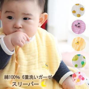 スリーパー  日本製 綿100% ベビー商品 送料無料 ベビー 赤ちゃん 6重ガーゼ ふわふわ 人気 売れ筋 キッズ 子供 祝い ギフト 約39×50cm 出産祝い お誕生日|sleeptailor