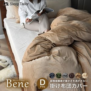掛け布団カバー ダブル あったか 暖かい マイクロファイバー 洗える 冬用 掛けカバー 掛けふとんカバー 毛布いらず Bene ベーネ|sleeptailor