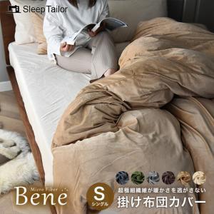 掛け布団カバー シングル あったか 暖かい マイクロファイバー  洗える 冬用 掛けカバー 掛けふとんカバー 毛布いらず  Bene ベーネ|sleeptailor