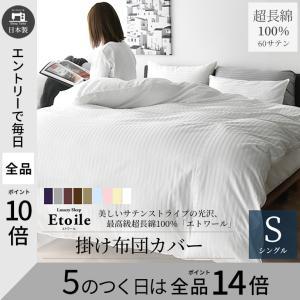 スリープテイラー(sleeptailor)  【商品】 掛け布団カバー シングルサイズ 150×21...