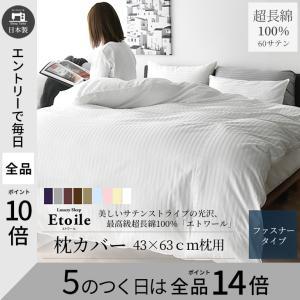 スリープテイラー(sleeptailor)  【商品】 ピロケース 43×63cm枕用(製品仕上がり...