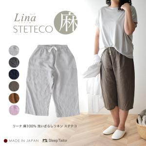 ステテコ メンズ レディース 麻100% 日本製 おしゃれ 洗いざらし リネン パンツ ルームウェア 抗菌 防臭 消臭 人気 国産 部屋着 パジャマ lina リーナ sleeptailor