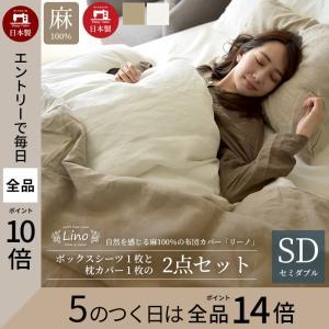 ベッドシーツ 2点セット 麻 セミダブル 布団カバーセット ボックスシーツ 枕カバー リネン 日本製 おしゃれ 北欧 リーノ sleeptailor