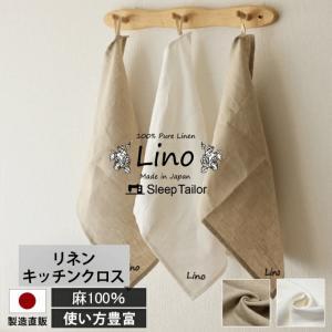 キッチンクロス 36×46 麻 リネン 抗菌 防臭 ランチョンマット 布巾 ふきん 布 リーノ|sleeptailor