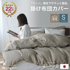 掛け布団カバー 麻 シングル リネン おしゃれ 北欧 日本製 掛けカバー シーツ 掛けふとんカバー リーノ 150×210|sleeptailor